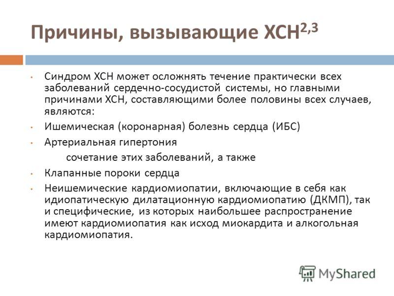 hipertenzija 2a stadija